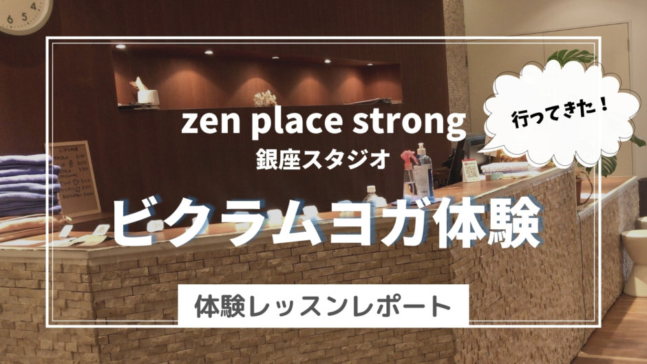 zen place strongでビクラムヨガを体験してきた@銀座店