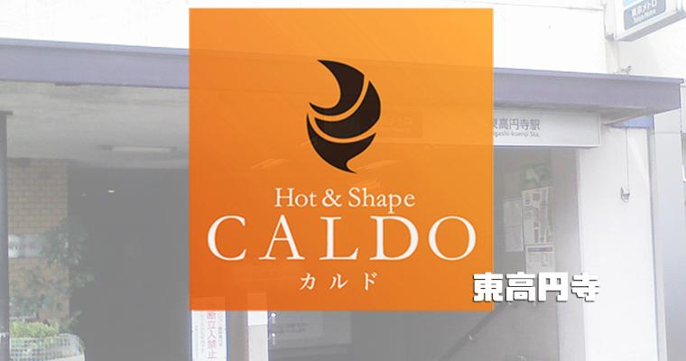 カルド東高円寺店の口コミ評判を調査