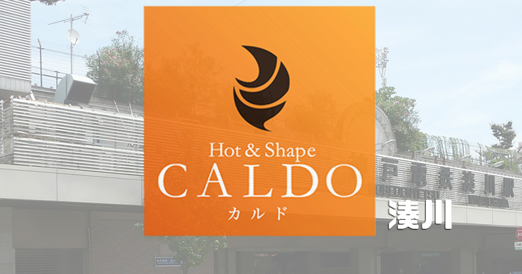 カルド湊川店の口コミ評判を調査