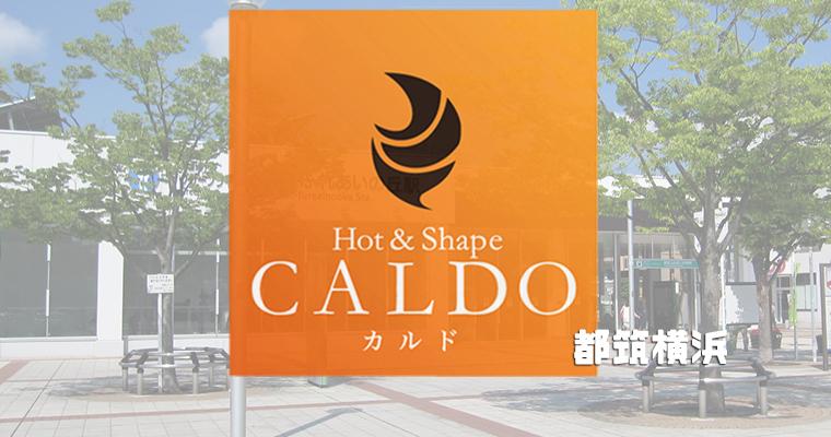 カルド都筑横浜店の口コミ評判を調査