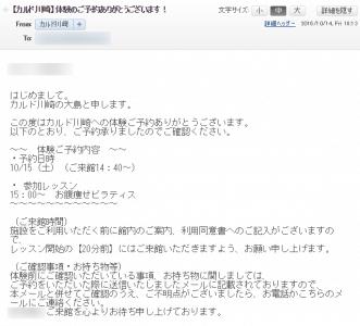 caldo_mail