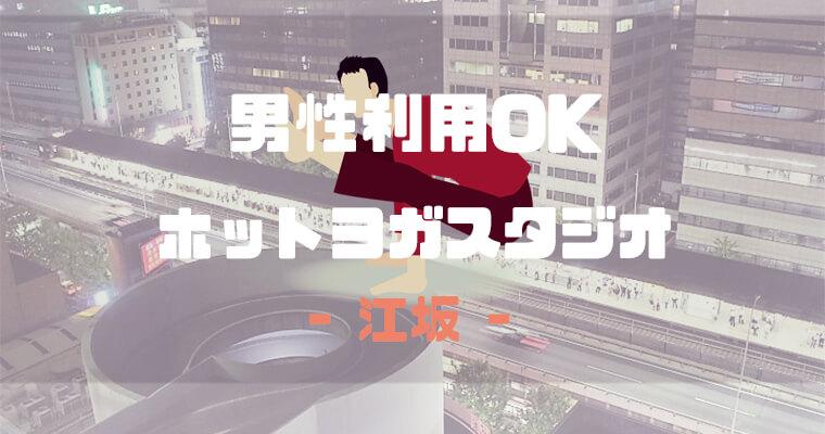 【男性利用可能】江坂のホットヨガスタジオを調査