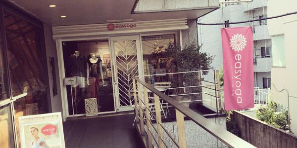 イージーヨガ代官山店