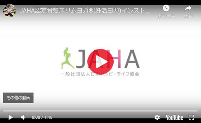 JAHA-骨盤スリムヨガ