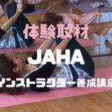 【体験取材】JAHA認定ヨガインストラクター養成講座 ワークショップ