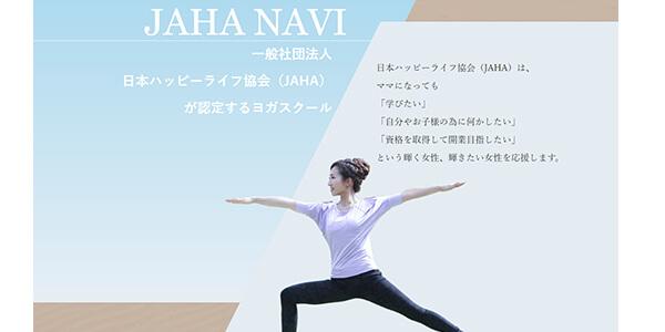 日本ハッピーライフ協会(Japan Happylife Associate)JAHA