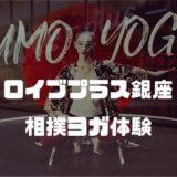 ロイブプラス銀座で相撲ヨガ(SUMO YOGA)体験