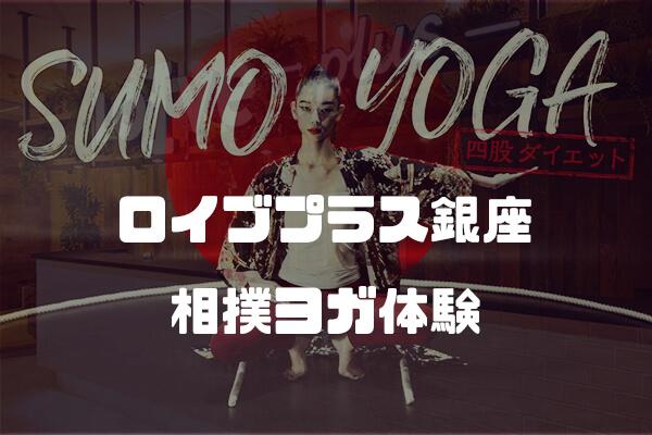 【口コミ】相撲ヨガ(SUMO YOGA)体験レッスン@ロイブ(loIve)プラス銀座店