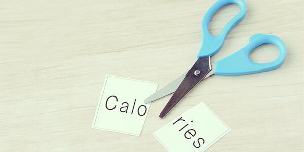 カロリーの摂取を抑える