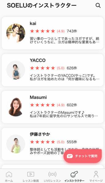 オンラインヨガ「SOELU(ソエル)」インストラクター
