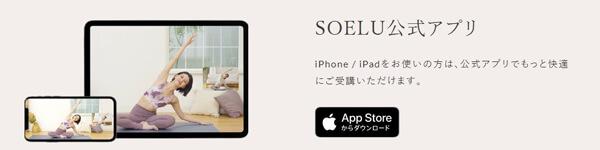 SOELU(ソエル)のアプリ