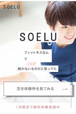 SOELU(ソエル)体験予約1