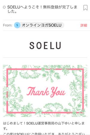 SOELU(ソエル)体験予約5