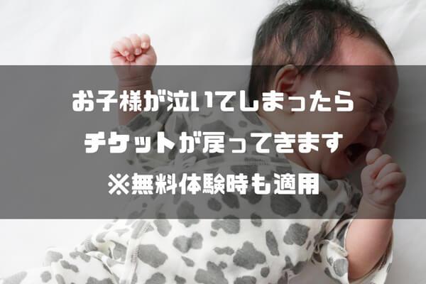SOELU(ソエル)「赤ちゃんが泣いたらチケット無料補填」