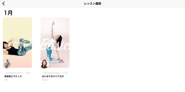 SOELU(ソエル)レッスン履歴