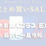 【最新セール情報】LAVA 水素美人プラス EX (Suiso Bijin Plus EX)キャンペーン