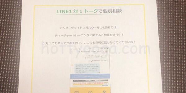 アンダーザライト ヨガスクール LINE