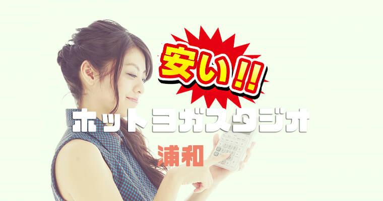 浦和で安いホットヨガスタジオを徹底調査しました
