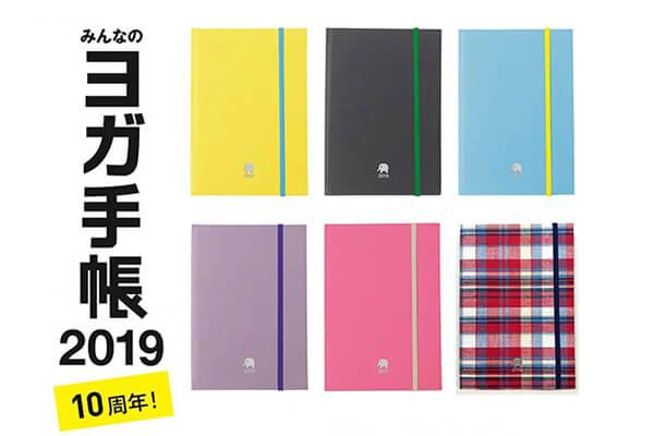 ヨガ手帳2019年版が予約販売開始