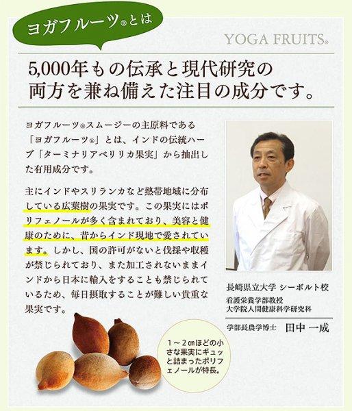 ターミナリアベリリカの果実から抽出されるエキスは糖と脂肪の吸収を抑えることが臨床試験で確認されています