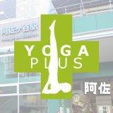 zen place(旧ヨガプラス)阿佐ヶ谷店の口コミ評判を調査
