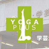 zen place(旧ヨガプラス)学芸大学店の口コミ評判を調査
