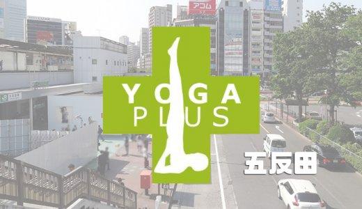 zen place(旧ヨガプラス)五反田店の口コミ評判を調査