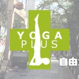 zen place(旧ヨガプラス)自由が丘店の口コミ評判を調査