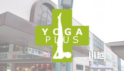 zen place(旧ヨガプラス)川越店の口コミ評判を調査
