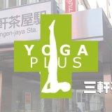 zen place(旧ヨガプラス)三軒茶屋店の口コミ評判を調査