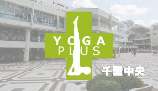 zen place(旧ヨガプラス)千里中央店の口コミ評判を調査