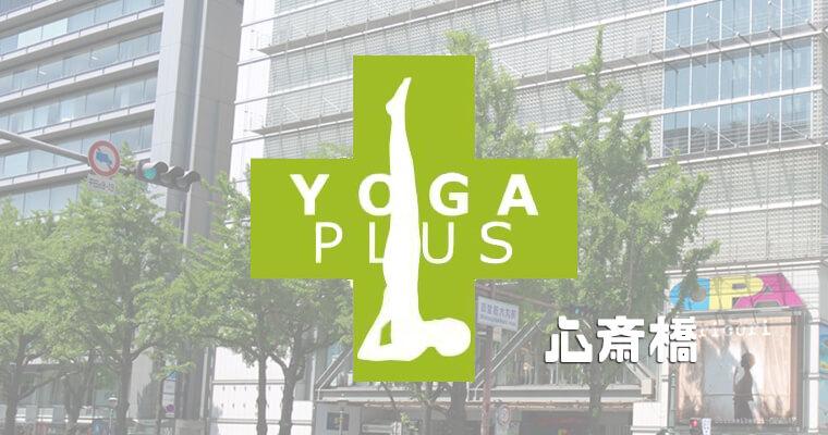 ヨガプラス心斎橋店の口コミ評判を調査