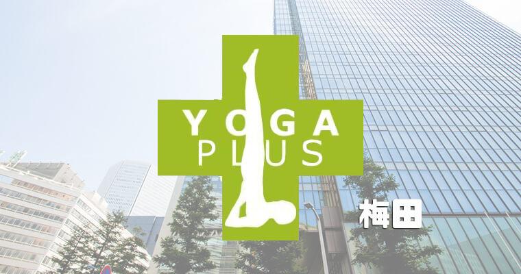 ヨガプラス梅田店の口コミ評判を調査