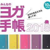 ヨガ手帳2018