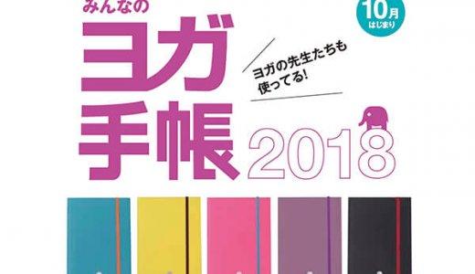 ヨガ手帳2018年版が予約開始