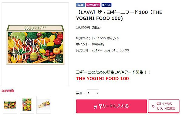 ヨギーニフード100(YOGINI FOOD 100)