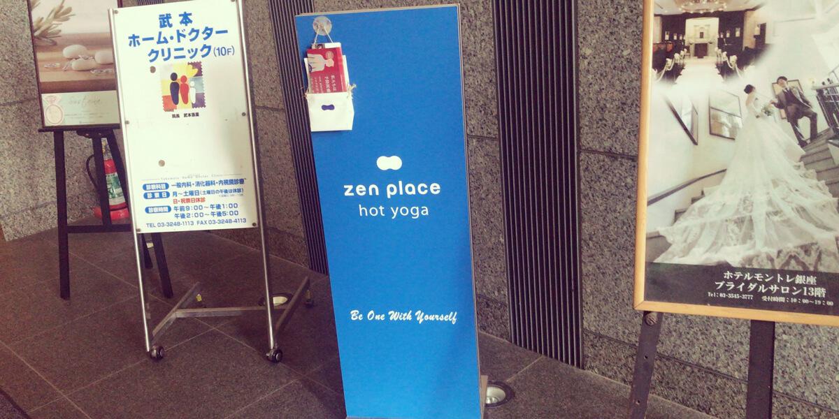 zen place strong 銀座スタジオ