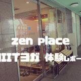 zen place(旧ヨガプラス)でHIITヨガを体験してきました@三軒茶屋店