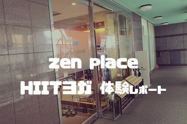 zen place(旧ヨガプラス)でHIITヨガ体験