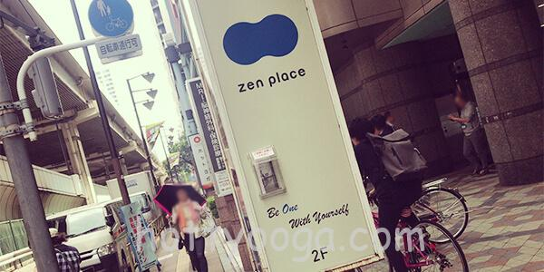 zen place(旧ヨガプラス)三軒茶屋店